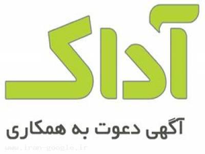 آگهی دعوت به همکاری در شرکت آداک - دفتر زنجان