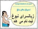 ثبت نام کلاس های ترم تابستان زبانسرای نبوغ زنجان